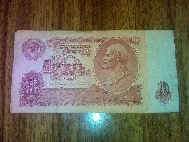 Продам десять рублей СССР 1961 год.