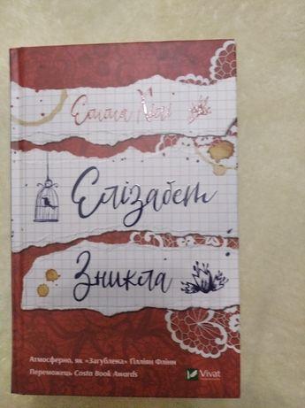 """Книга Емма Хілі """"Елізабет зникла"""""""