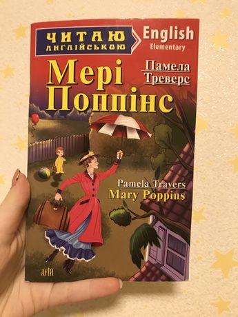English Elementary Меррі Попінс