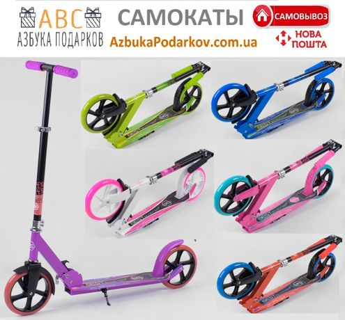 Двухколесный самокат Best Scooter, 200 мм, до 80 кг, складной