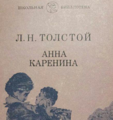Анна Каренина. Л.Толстой