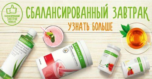 Продукция Гербалайф!Продукты компании Herbalife Nutrition!
