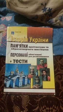 Зно тетрадь с тестами История Украины