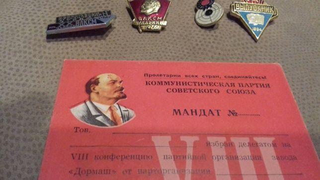советские значки одним лотом