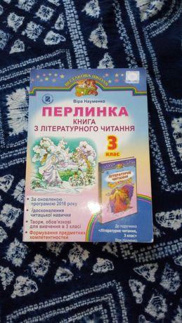 Лiтературне читання книга 3 клас