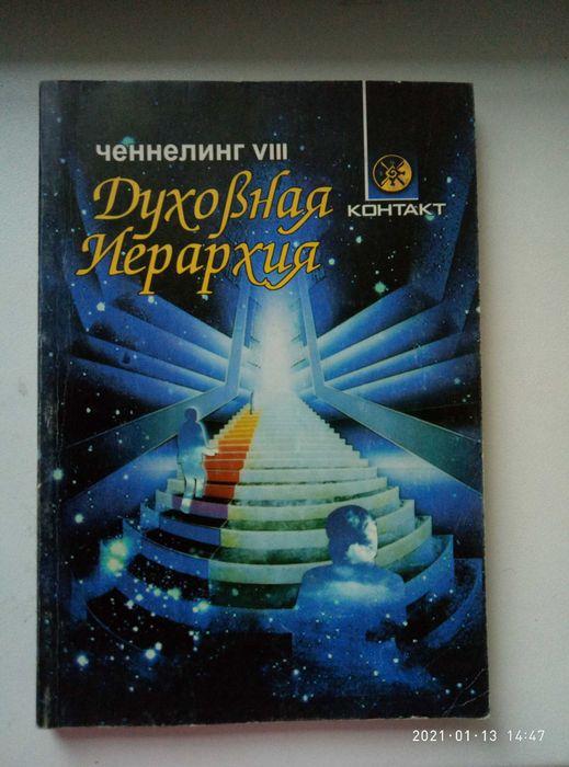 Ченнелинг 8. Духовная Иерархия. Контакт. Джуал Кхул. Бровары - изображение 1