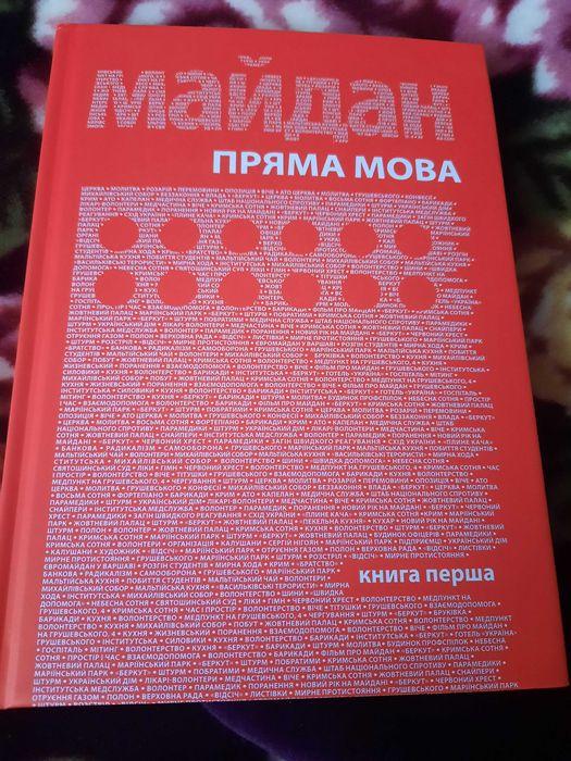 """Продам книгу """"Майдан. Пряма мова"""" Ровно - изображение 1"""