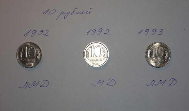 10 рублей 1992-1993 гг.