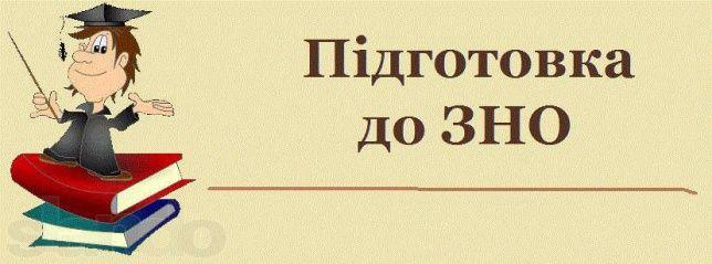 Репетитор з української мови і літератури. Підготовка до ЗНО