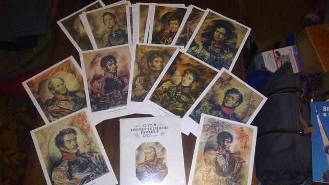 """Комплект открыток """"Герои отечественной войны 1812 года"""""""