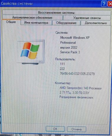 Процессор АMD Sempron 140 , 2,71 ГГц. После абгрейда.