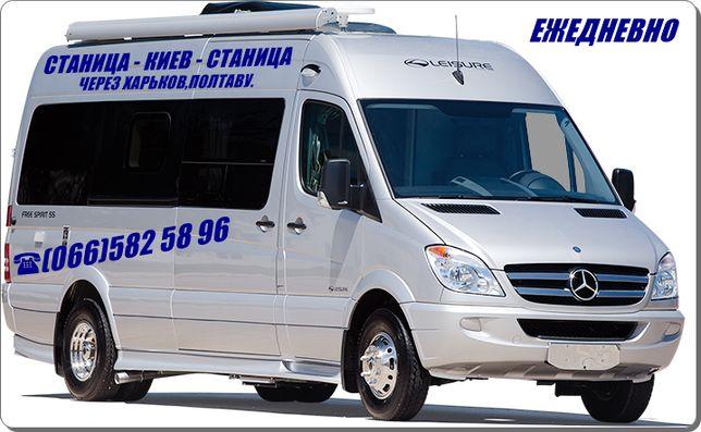 Автобус Луганск - Станица Луганская - Харьков - Полтава - Киев
