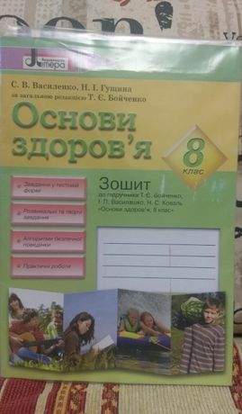 Зошит Основи здоров'я(Василенко, Гущина за ред.Бойченко)8 клас
