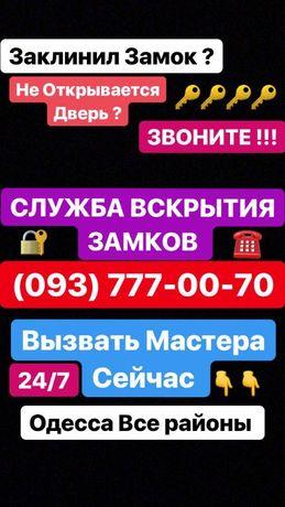 Аварийное Вскрытие Замков 24/7 Открывание замков Открывание дверей