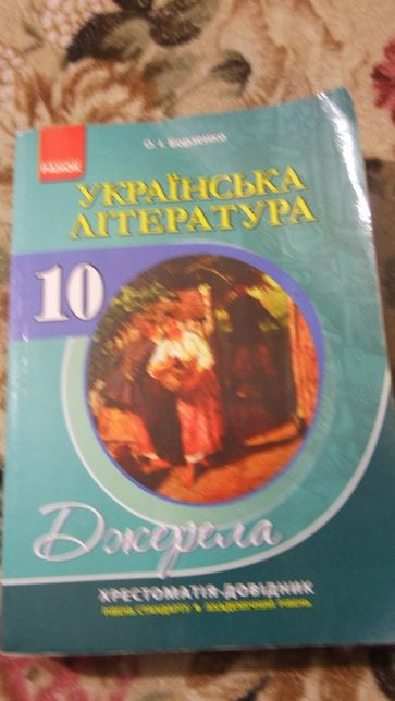 Українська література 10 клас , Хрестоматія