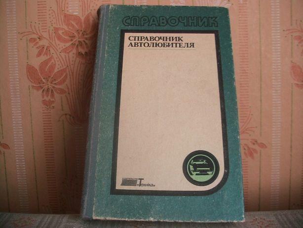 Справочник автолюбителя. Киев, 1990 г.
