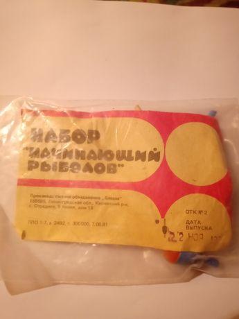 Набор СССР запакований  начинающий риболов