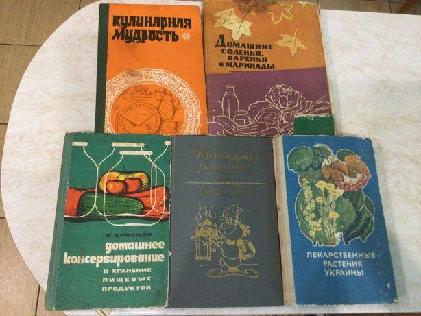 Книги ( для домашней кухни)