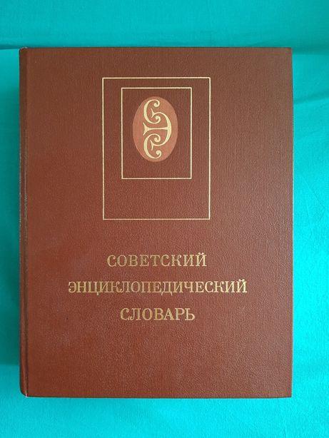 Советский энциклопедический словарь 1988