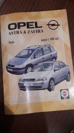 Руководство по ремонту и эксплуатации и ремонту Opel Astra g/Zafira