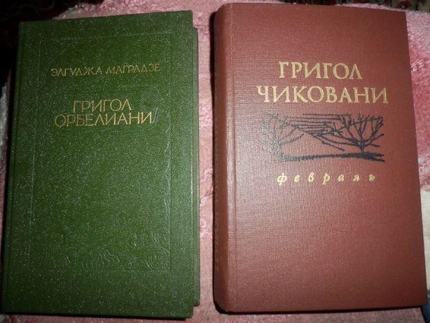художественная литература,стихи грузинских,аварского писателей