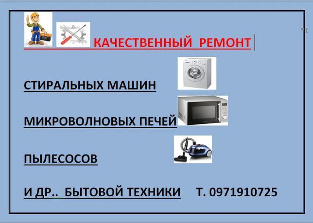 Ремонт бытовой техники. г Покров.