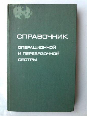 Справочник операционной и перевязочной сестры. Б.Д.Комаров 1976г.