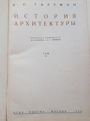 "Продам редкую книгу ""История архитектуры"""