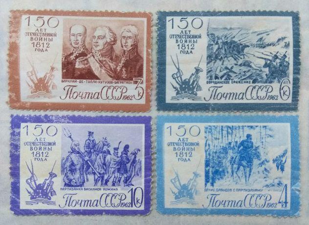 Марки СССР 150 лет Отечественной войне 1812. 1962 год