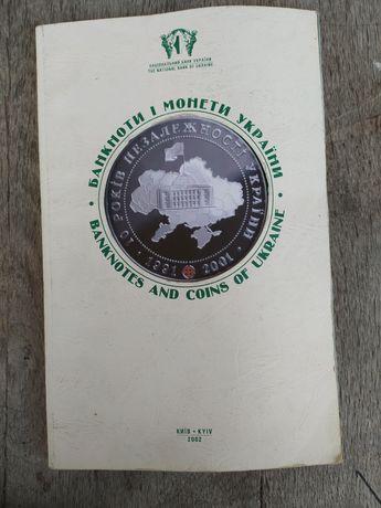 Банкноти і монети України