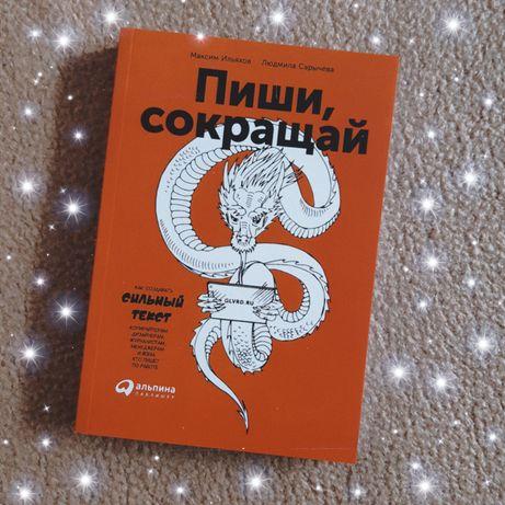 Книга Пиши, сокращай Как создавать сильный текст М.Ильяхов, Л.Сарычева