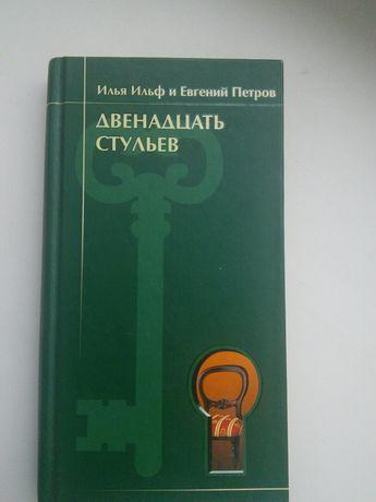 """Книга Ільфа і Петрова """"Двенадцать стульев"""""""