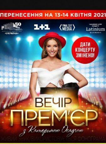 2 Билеты, Квитки, на концерт вечір премьер з Катериною Осадчою
