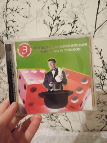Большая энциклопедия фокусов и трюков Лицензионный диск CD