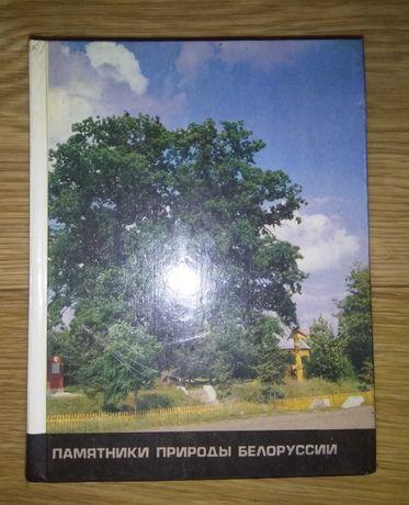 """Книга """"Памятники природы Белоруссии"""""""