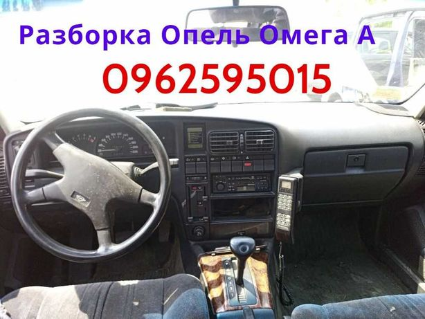 Разборка Opel Omega A 2.0 i Опель Омега А Запчасти б/у в наличии!