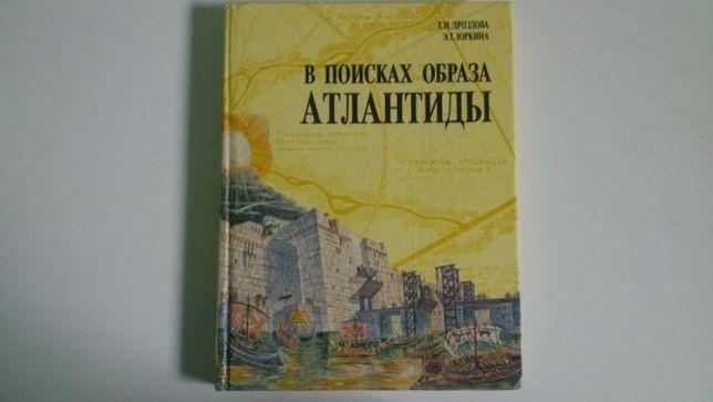 В поисках образа Атлантиды