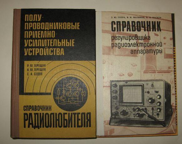 4 справочника по электронике и электротехнике