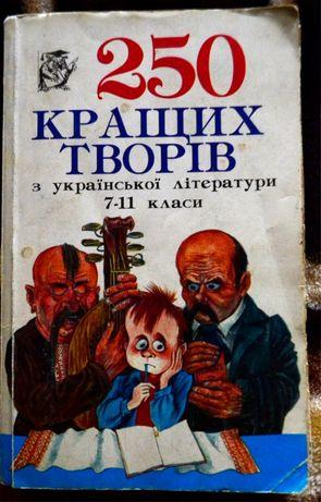 250 кращих творів з української літератури 7-11 класи