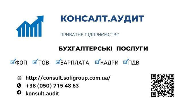 Бухгалтер для ФОП. Бухгалтерські послуги для юридичних осіб