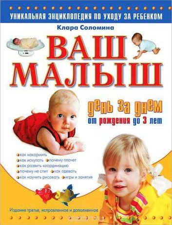 Клара Соломина Энциклопедия Ваш малыш