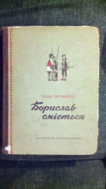 """Іван Франко.Борислав сміється.Повість.""""Молодь"""",1953 р."""