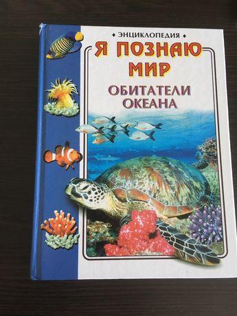 Енциклопедія Я пізнаю світ Жителі океану