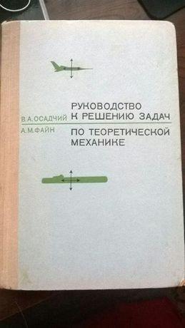 Руководство к решению задач В.А.Осадчий