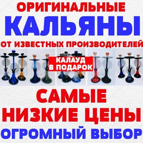 БОЛЬШОЙ ВЫБОР ! Качественные КАЛЬЯНЫ по самой НИЗКОЙ ЦЕНЕ в Луганске !