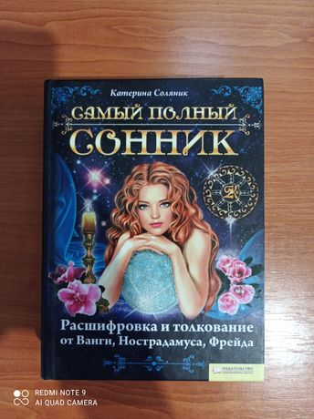 Сонник. Книжка. Толкование снов.
