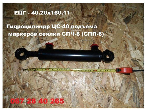 Гидроцилиндр Маркера Веста-8, ВЕГА, СЗ-5,4 АСТРА (Ц40/25Х160-4.11)