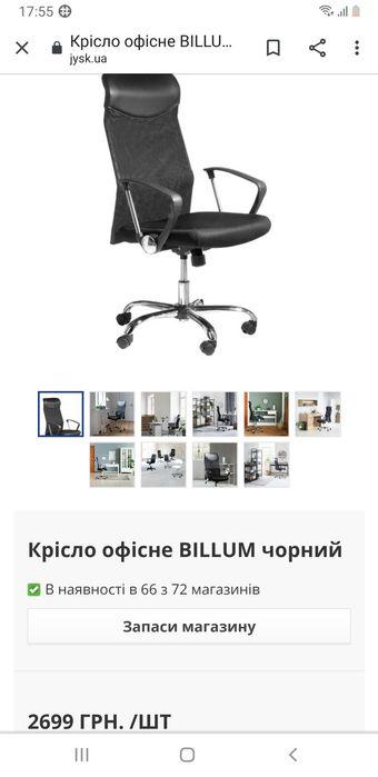 JYSK офісне крісло Киев - изображение 1