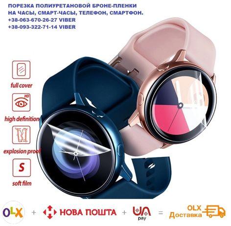 Броне пленка apple / samsung watch 2 3 4 5 active 2 gear s s2 s3 sport