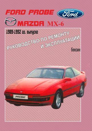 Ford Probe / Mazda MX-6. Руководство по ремонту и эксплуатации. Книга.